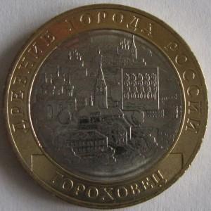 http://vrn-coins.ru/1001-4892-thickbox/10-rubley-gorohovec.jpg