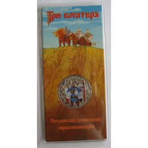 http://vrn-coins.ru/1003-4898-thickbox/25-rubley-tri-bogatyrya-cvetnye.jpg