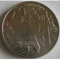 25 рублей. Три богатыря