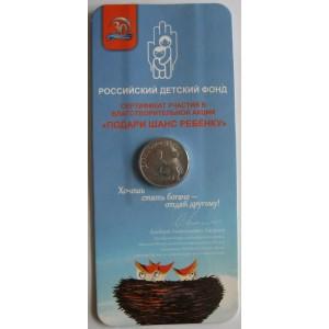 http://vrn-coins.ru/1006-4904-thickbox/25-rubley-dari-dobro-detyam.jpg