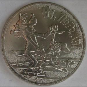 http://vrn-coins.ru/1012-4925-thickbox/25-rubley-nu-pogodi.jpg