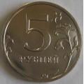 5 рублей ММД 2008 года