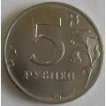 5 рублей ММД 2018 года