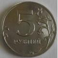 5 рублей ММД 2012 года