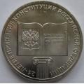 25 рублей. 25-летие принятия Конституции Российской Федерации