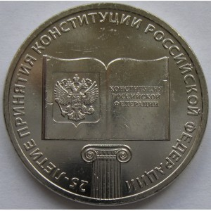 http://vrn-coins.ru/1030-4961-thickbox/25-rubley-25-letie-prinyatiya-konstitucii-rossiyskoy-federacii.jpg