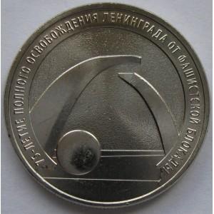http://vrn-coins.ru/1032-4963-thickbox/25-rubley-75-letie-polnogo-osvobozhdeniya-leningrada-ot-faschistskoy-blokady.jpg
