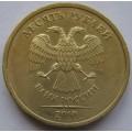 10 рублей СПМД 2010 года