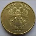10 рублей ММД 2011 года