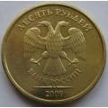 10 рублей ММД 2009 года