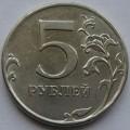 5 рублей ММД 2010 года