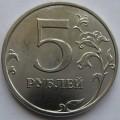 5 рублей ММД 2014 года