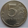 5 рублей СПМД 1997 года