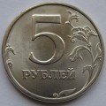 5 рублей СПМД 1998 года