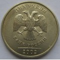 2 рубля ММД 2002 года