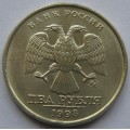 2 рубля ММД 1998 года