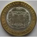 10 рублей - Рязанская область