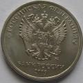 5 рублей ММД 2019 года