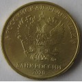 10 рублей ММД 2020 года