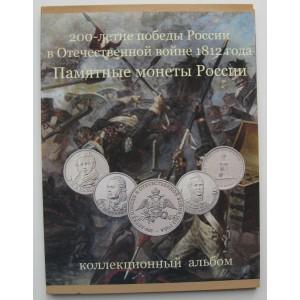 http://vrn-coins.ru/131-2559-thickbox/komplekt-monet-200-letie-pobedy-rossii-v-otechestvennoy-voyne-1812-goda.jpg