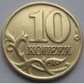10 копеек М 1998 года