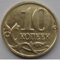 10 копеек М 2005 года