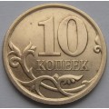 10 копеек СП 2010 года