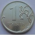 1 рубль ММД 2009 года
