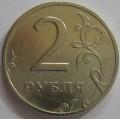 2 рубля ММД 1999 года