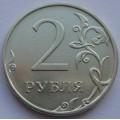 2 рубля ММД 2009 года