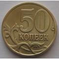 50 копеек СП 1998 года