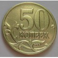 50 копеек СП 2003 года