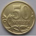 50 копеек СП 2005 года