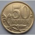 50 копеек СП 2006 года (магнитные)