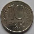 10 рублей ЛМД 1993 года