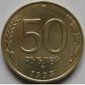 50 рублей ММД 1993 года