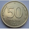 50 рублей ЛМД 1993 года
