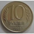 10 рублей ММД 1992 года
