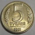 5 рублей 1991 года (ГКЧП)