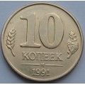 10 копеек 1991 года (ГКЧП)
