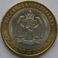 10 рублей - Ямало-Ненецкий автономный округ