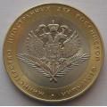 10 рублей - Министерство иностранных дел РФ