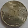 5 рублей СПМД 2013 года