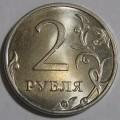 2 рубля СПМД 2013 года
