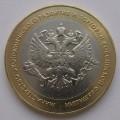 10 рублей - Министерство экономического развития и торговли РФ