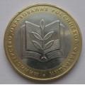 10 рублей - Министерство образования РФ