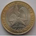 10 рублей - 60-я годовщина Победы в Великой Отечественной войне 1941-1945 гг