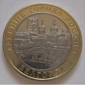 http://vrn-coins.ru/535-1091-thickbox/10-rubley-belgorod.jpg