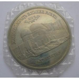 http://vrn-coins.ru/55-119-thickbox/5-rubley-mavzoley-mechet-ahmeda-yasavi-v-g-turkestane.jpg
