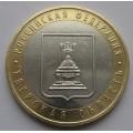10 рублей - Тверская область